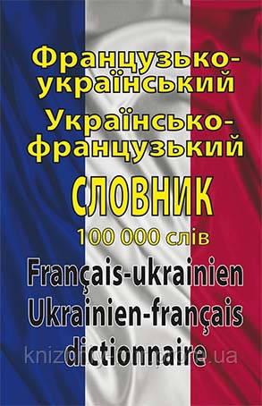 Французько - український. Українсько - французький словник 100 тис.слів