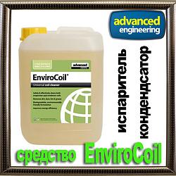Универсальное средство для очистки теплообменников 1 литр EnviroCoil в/н Advanced Engineering