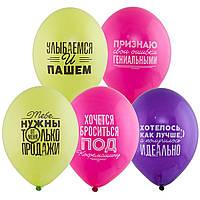 """Латексные шары Belbal с рисунком Про работу 14"""" 36 см, 5 шт"""