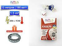15 метров (1.5 м2) | 190 ватт. Готовый комплект нагревательного кабеля Nova Therm | Гарантия 10 лет