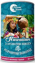 """Розчинний шоколад Hawaiian ТМ """"Чудові напої"""", 200г"""
