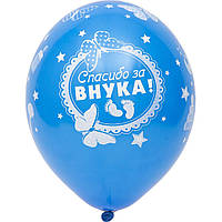 """Латексные шары Belbal пастель Спасибо за внука 14"""" 36 см, 5 шт"""