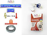 25 метров (2.5 м2) | 194 ватт. Готовый комплект нагревательного кабеля Nova Therm | Гарантия 10 лет