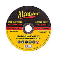 Ataman диск отрезной по металлу 150х1,6х22,23мм,  40-109
