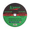 Ataman диск отрезной по камню 230х2,0х22,23мм,  40-128