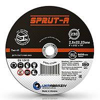 Спрут-А диск отрезной по металлу 230х2,5х22,23мм,  SP2302522