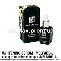 "Whitening Serum ""Melfade-J"" (30мл) Сыворотка отбеливающая ""Melfade-J"""