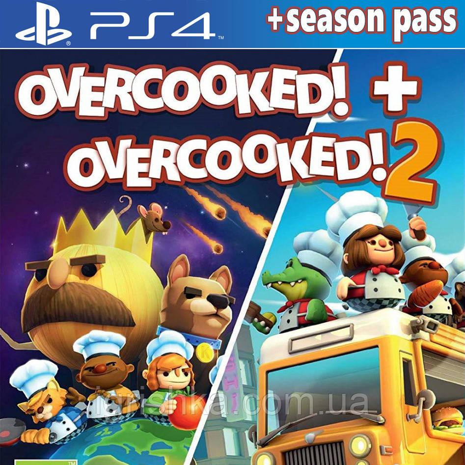 Overcooked! + Overcooked! 2 + Season Pass Ps4 (Цифровий аккаунт для PlayStation 4) П3