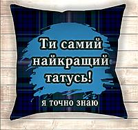 Подушка Лучший папа