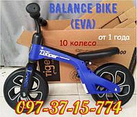Детский беговел Looper Balance Bike (EVA) 10 ДЮЙМОВ СИНИЙ