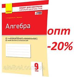 9 клас / Алгебра. Зошит для контролю навчальних досягнення / Корнієнко, Фіготіна / Ранок