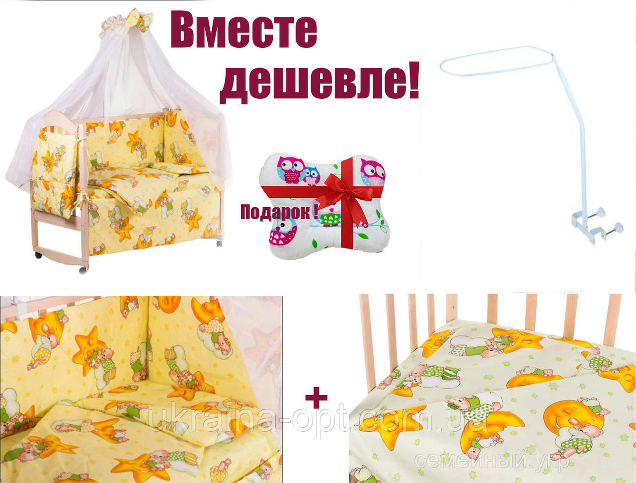 Набор в кроватку 9в1 с подпорой для балдахина и постельным  бельем Голд Украина. Хлопок. 1279