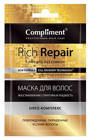 """Маска для окрашенных сухих волос - восстановление структуры и гладкость """"Rich Repair"""" Compliment 25 мл."""