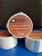 Серпянка сетка Rubin 10 м х 40 мм