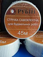 Серпянка сетка Rubin 45 м х 40 мм