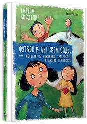 Футбол в детском саду, или Истории об уважении, храбрости и других ценностях