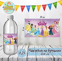 Наклейки тематические на бутылки (12*6см) -малотиражные  издания- Принцессы Дисней