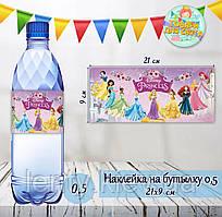 Наклейки тематические на бутылки (21*9см) -малотиражные  издания- Принцессы Диснея