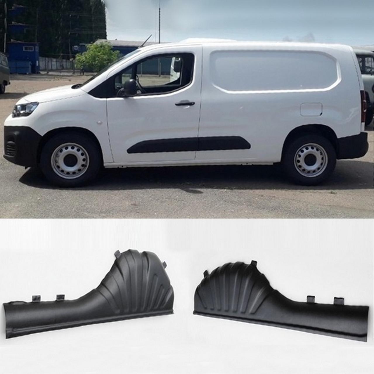 Пластиковые защитные накладки на внутренние колесные арки для Citroen Berlingo III 2018+