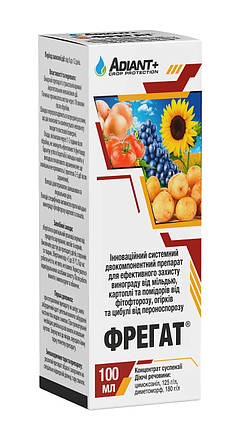 Фрегат фунгицид, 100 мл — системный двухкомпонентный препарат, фото 2
