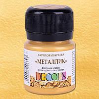 """Золото сусальное """"металлик"""" «Decola», 20 мл"""