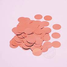 Конфетти розовое золото круглой формой 2,3 см, 15 грамм