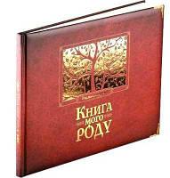 Книга мого роду бордова, КОД: 1392871