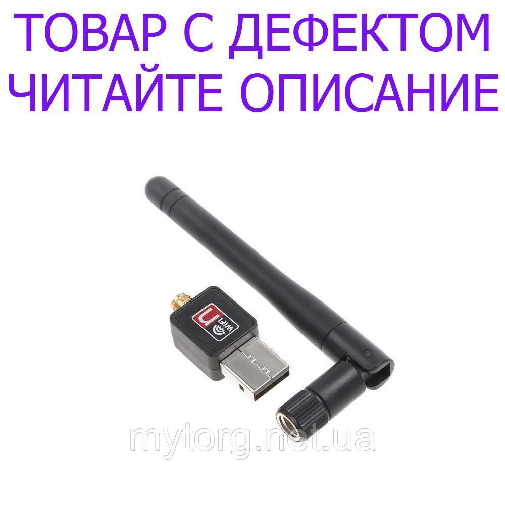 Товар имеет дефект WIFI USB адаптер с антенной, беспроводной Уценка №266