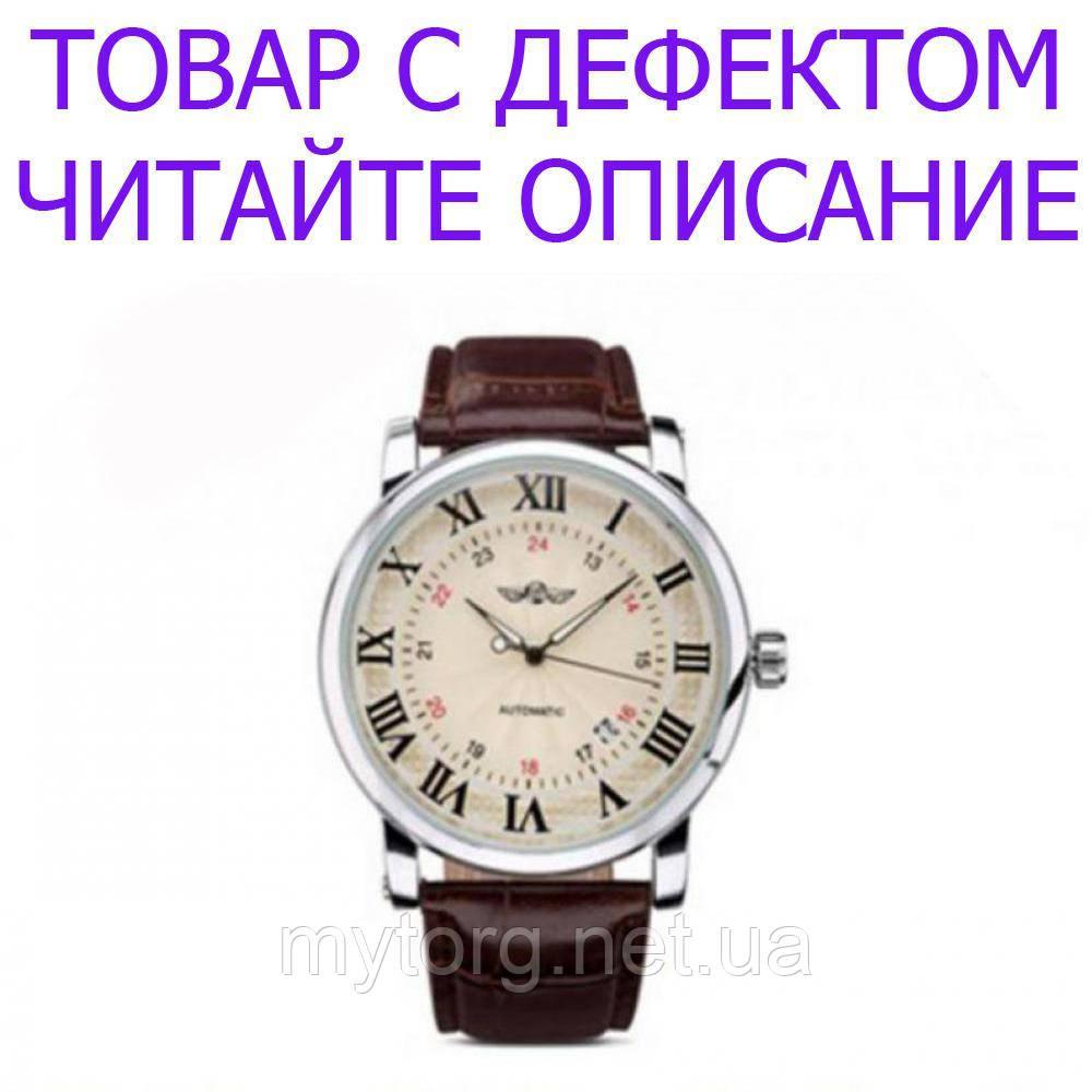 Товар имеет дефект Часы Winner Automatic, механика с автоподзаводом Уценка №208