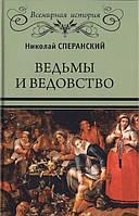 Николай Васильевич Сперанский Ведьмы и ведовство