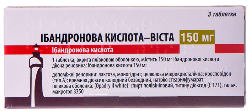 Ибандроновая кислота Виста 150 мг таблетки №3