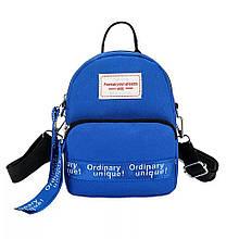 Рюкзак  сумка мини городской прогулочный женский  Синий