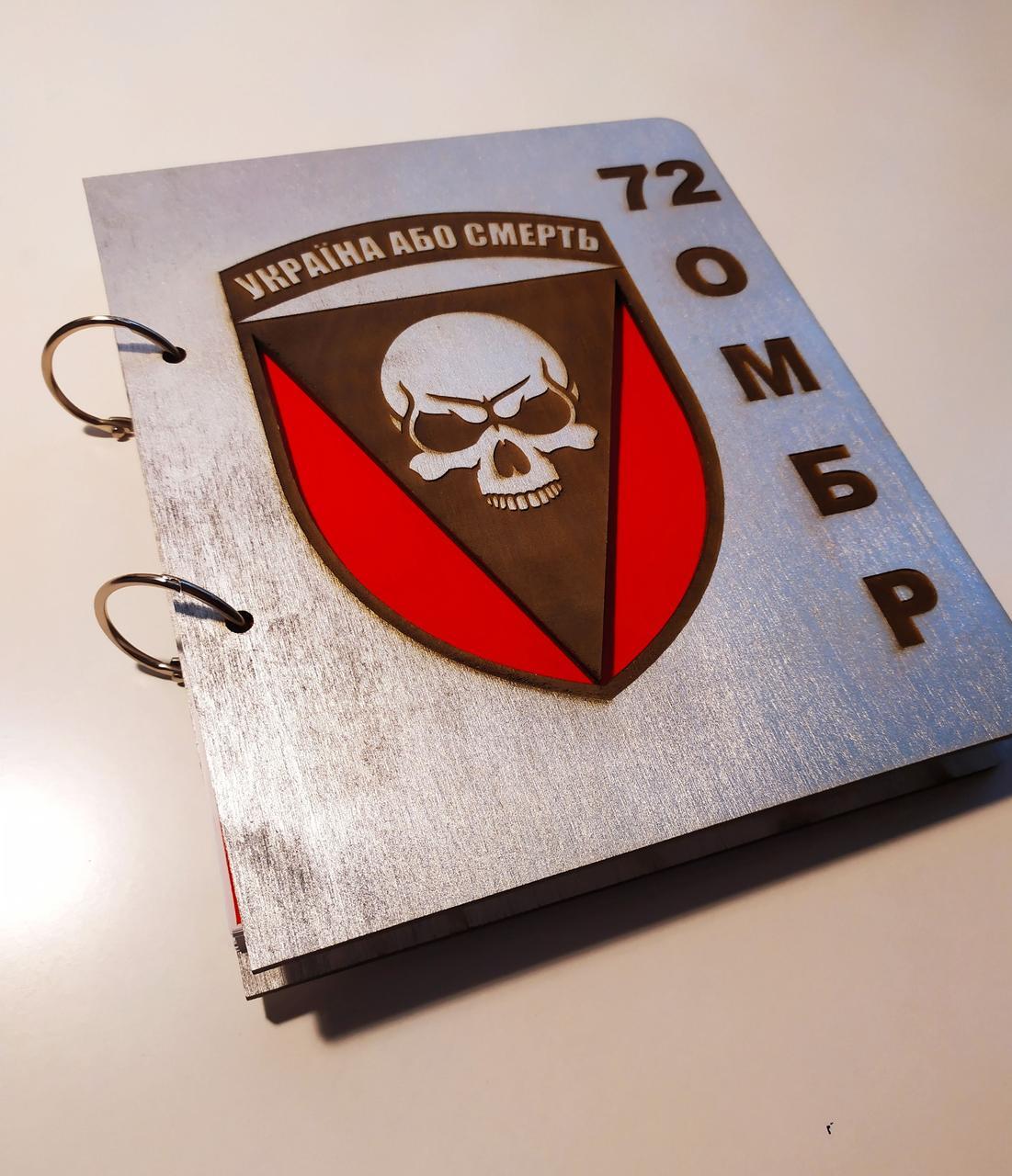 """Дерев'яний блокнот """"Шеврон 72 ОМБР"""" (на кільцях з ручкою), щоденник з дерева"""