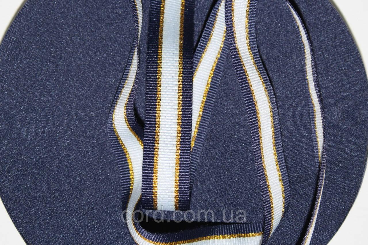 Тесьма Репс 20мм 50м синий + белый + золото