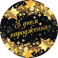 """Тарелки детские одноразовые """"С Днем Рождения"""""""