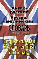 Англо - русский, русско - английский словарь 100 тыс.слов