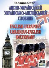 Англо - український. Українсько - англійський словник 35 тис.
