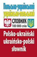 Польсько - український. Українсько - польський словник 100 тис.слів