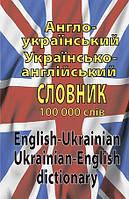 Англо - український. Українсько - англійський словник 100 тис. слів