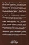 Носители духа. Наставления о духовной жизни. Составитель Осипов А. И., фото 3