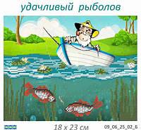 """Удачливый рыболов» 18 х 23 см"