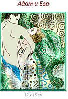 """""""Адам и Ева» 12 х 15 см Климт"""