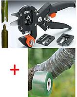 Секатор Прививочный с 3 ножами для обрезки прививки деревьев + лента для прививки