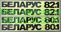 """Наклейка капота МТЗ """"БЕЛАРУС 82.1"""", """"БЕЛАРУС 80.1"""" (пр-во Украина)"""