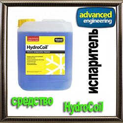 Средство для очистки кондиционера (в) HydroCoil 5 литров Advanced Engineering