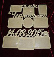 Фоторамка фамильная с датой, декор (60 х 70 см)