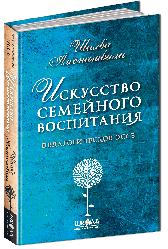 Книга Мистецтво сімейного виховання. Педагогічне есе. Автор - Шалва Амонашвілі (Школа)