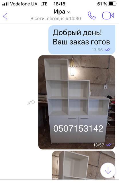 Шкаф V367/1 для Параскевич Ирины из  Киева