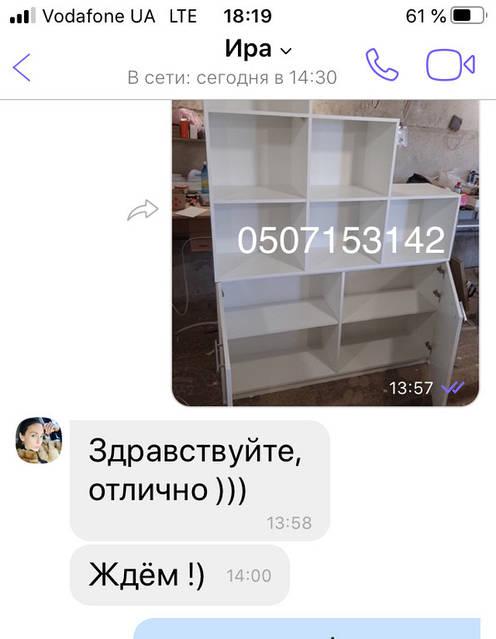 Шкаф V367/1 для Ирины из  Киева