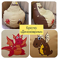 Кресло мешок груша пуф Динозавры